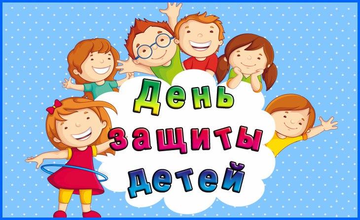Сценарий дня защиты детей во дворе