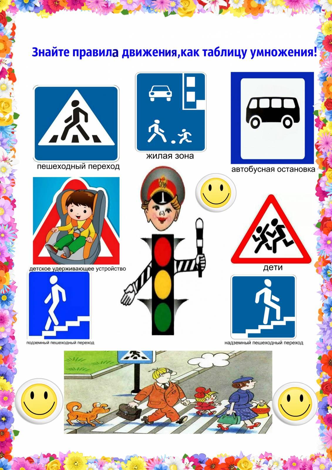 знаки по пдд в детском саду в картинках