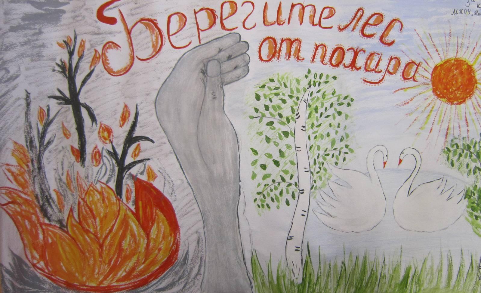 Берегите лес от пожара рисунок карандашом
