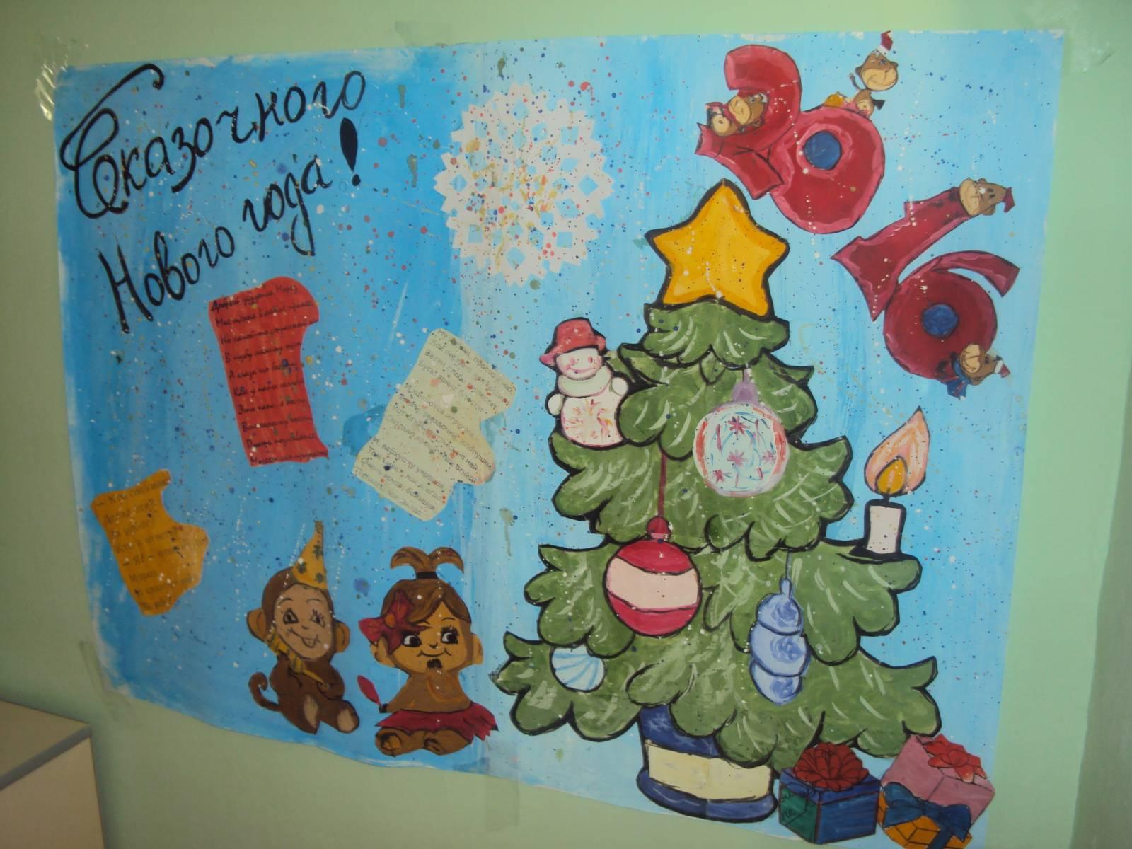 Новогодняя стенгазета для начальной школы своими руками