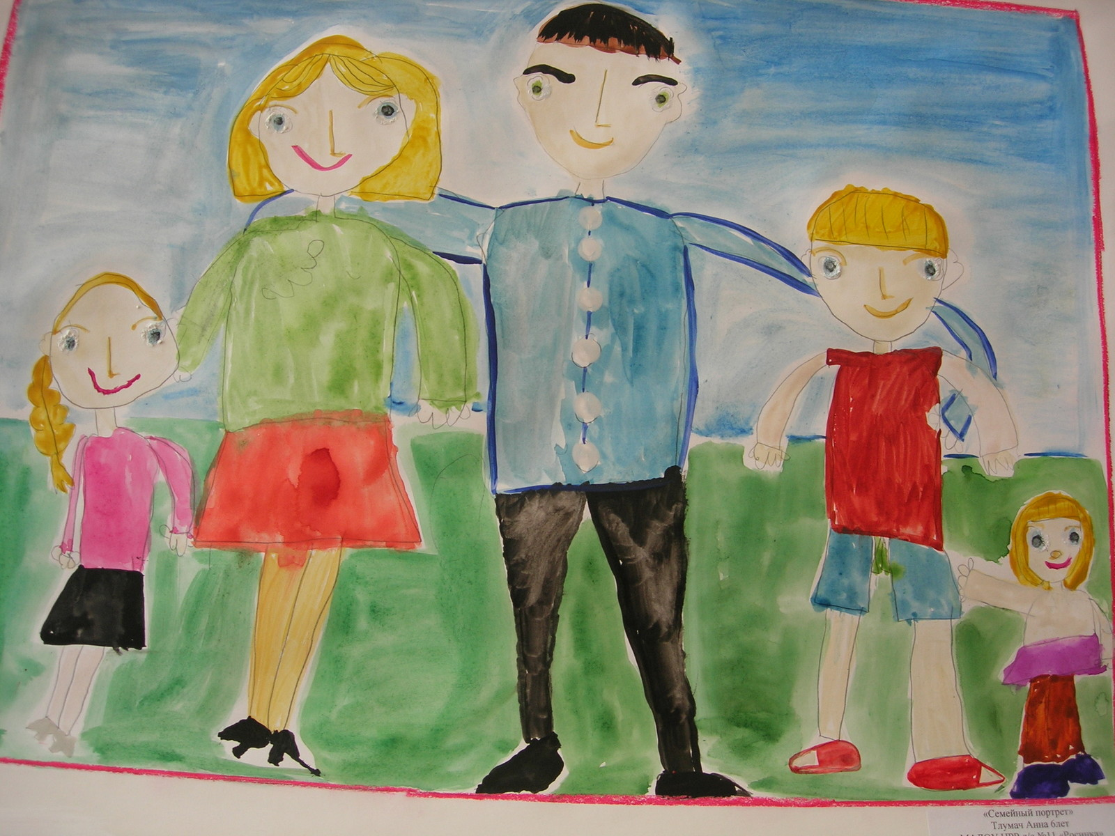 сказать, рисунки моя дружная семья любящая данном мастер-классе